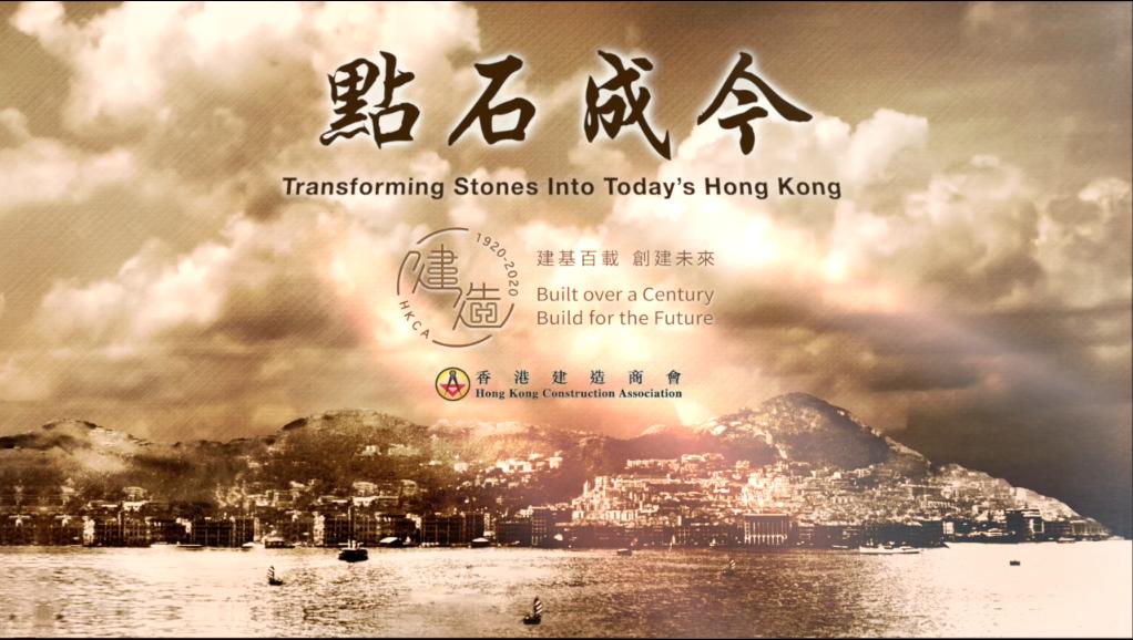 香港建造商會一百周年紀錄影片 - 點石成今