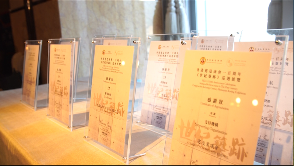 《世紀築跡》巡迴展覽開幕禮 - 精華片段