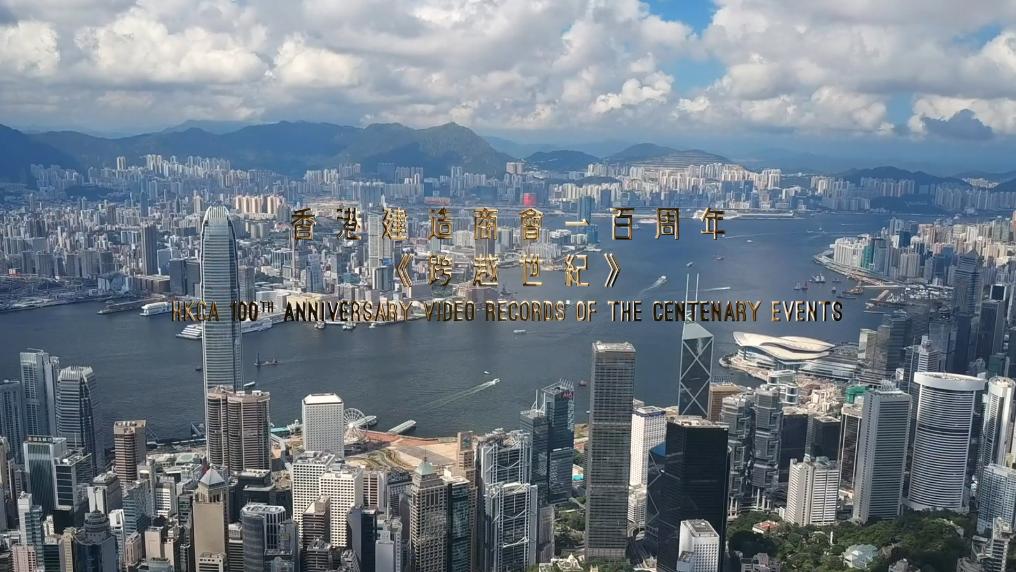 香港建造商会一百周年庆典精华影片